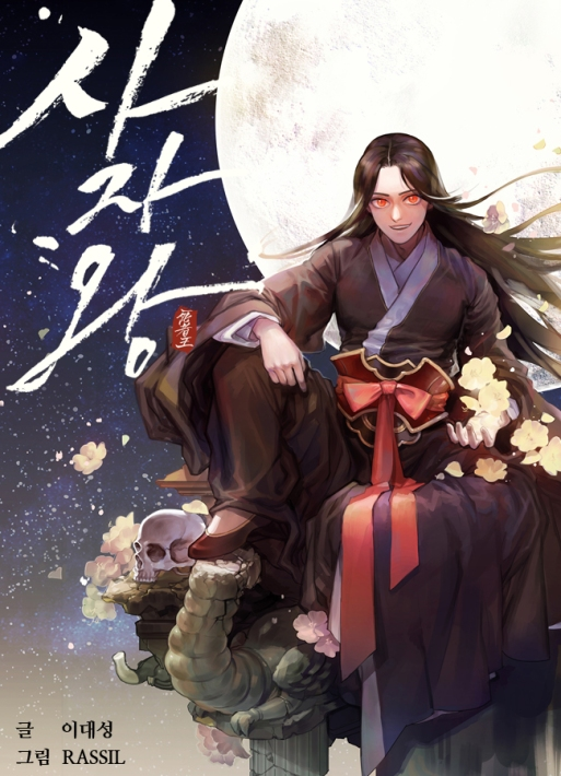 Sajawang Cover