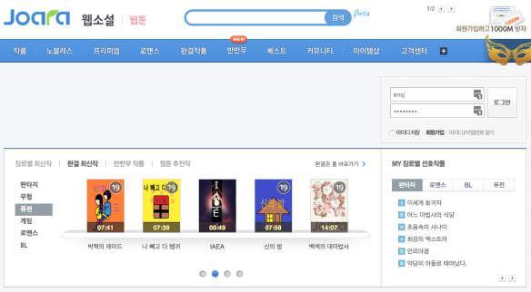 How-to Korean Translator, Chapter 2  Them Novel Platforms